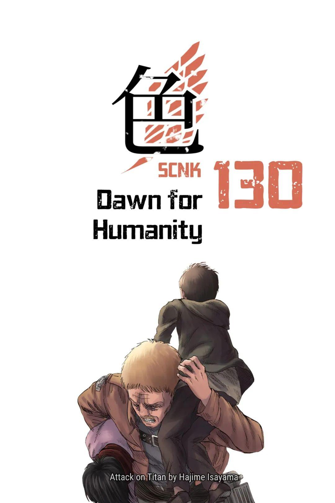 进击的巨人漫画第130话:Dawn for Humanity(英文全彩)
