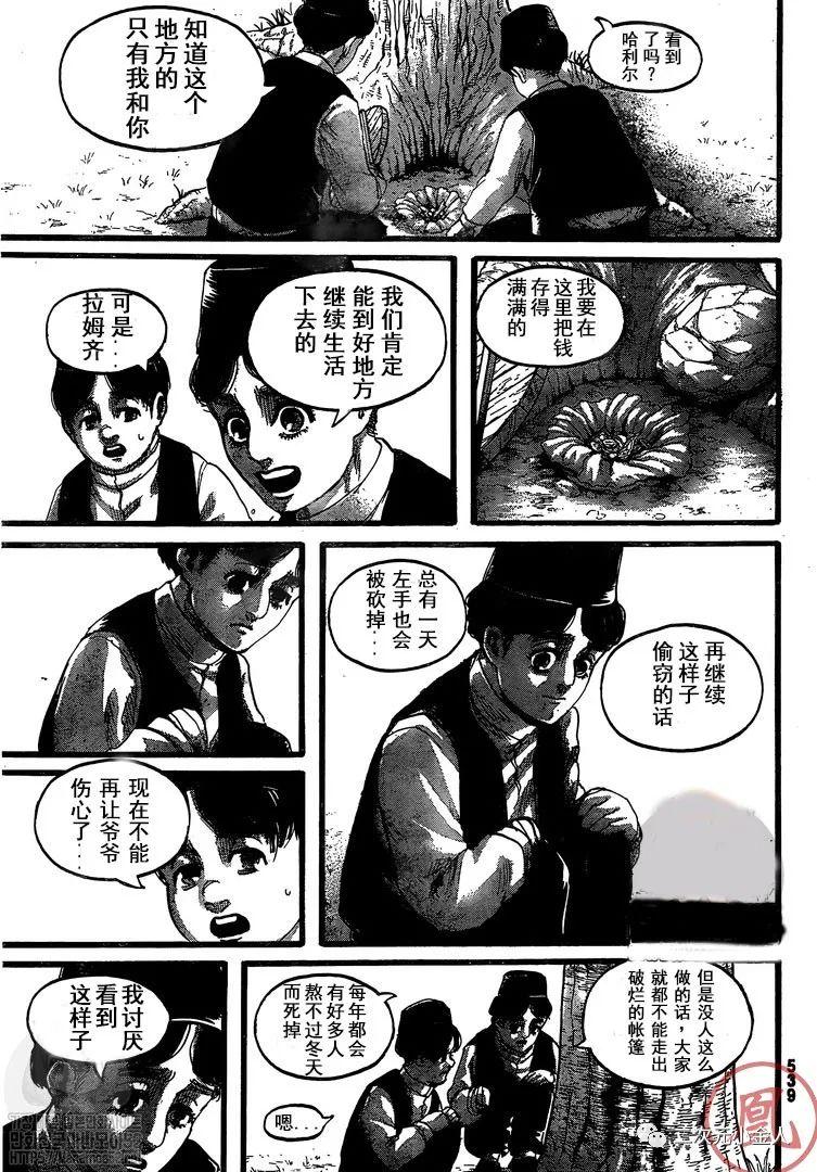 进击的巨人漫画第131话:地鸣