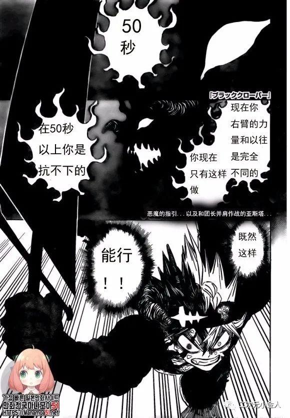 黑色四叶草漫画第259话:突进的黑色暴牛