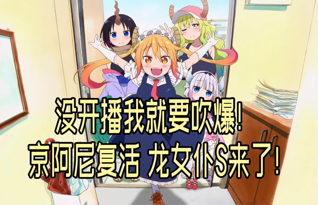 京都复活!龙女仆第二季来了!没开播我就要吹爆!