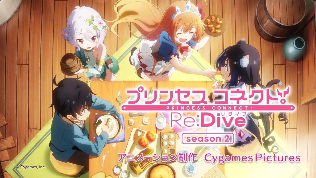 优衣还是对不起!TV动画《公主连结!Re:Dive》第二季制作决定,先导PV公开